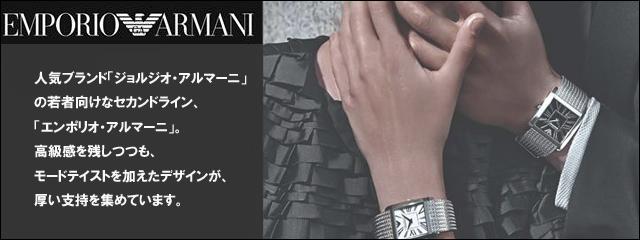エンポリオ アルマーニ EMPORIO ARMANI  腕時計